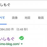 ブログ名を「reanoise」から「いしもぐ」へ変更しました