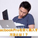 MacbookProを安く購入する方法